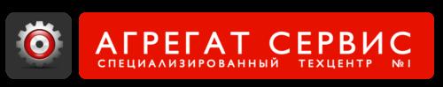 Агрегат-сервис